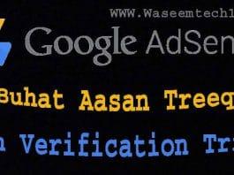 AdSense-Pin-Verification-Trick