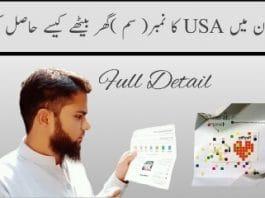 Pakistan Main USA Ka Number (Sim) Ghar Main Kaise Hasil Karen Giffgaff